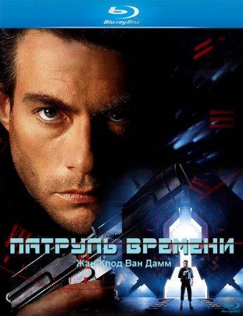 Скачать фильм Патруль времени / Timecop (1994)