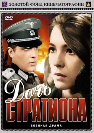 Скачать фильм Дочь Стратиона (1964)