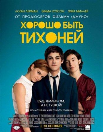 Скачать фильм Хорошо быть тихоней (2012)