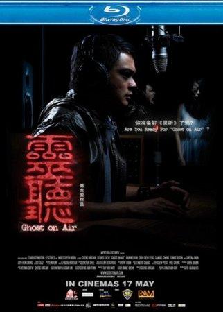 Скачать с letitbit Призрак в эфире (2012)