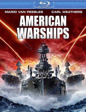 Скачать с letitbit  Американский боевой корабль (2012)