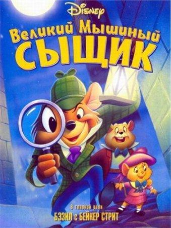 Скачать мультфильм Великий мышиный сыщик (1986)