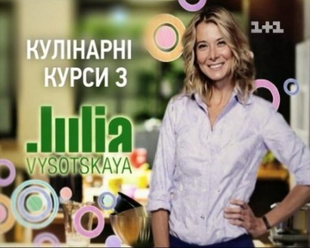 Скачать с letitbit Кулинарные курсы с Юлией Высоцкой [2012] SATRip