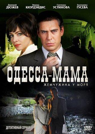 Скачать Одесса-мама [2012]