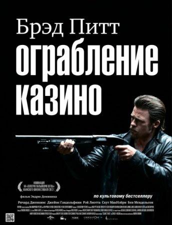Скачать фильм Ограбление казино (2012)