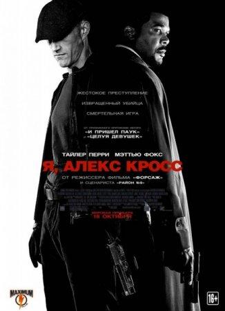 Скачать фильм Я, Алекс Кросс (2012)