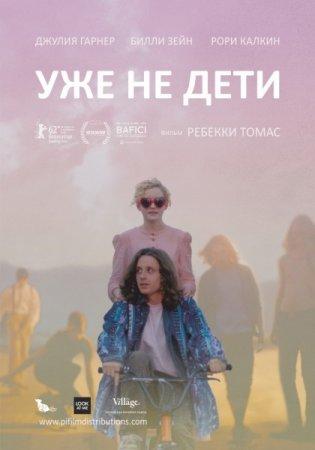 Скачать фильм Уже не дети / Electrick Children (2012)