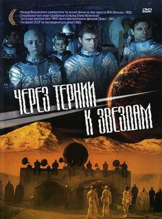 Скачать фильм Через тернии к звездам (1981)