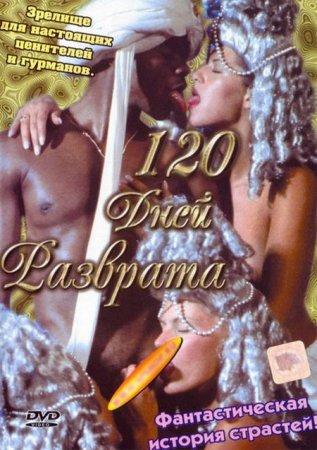 Скачать с letitbit Le 120 Giornate Di Sodoma / 120 дней разврата [1997] DVD ...
