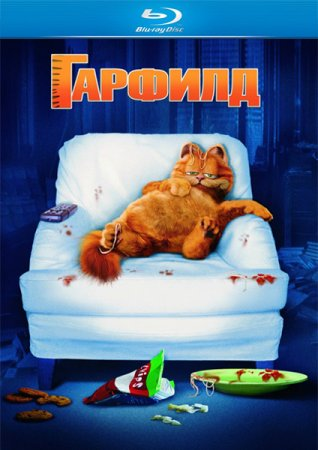 Скачать мультфильм Гарфилд / Garfield (2004)