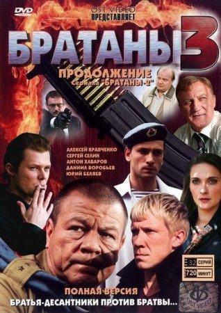 Скачать с letitbit  Братаны - 3 (2012)