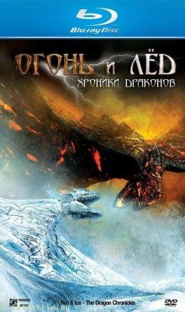 Скачать с letitbit  Огонь и Лед: Хроники драконов (2008)