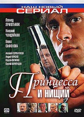 Скачать с letitbit  Принцесса и нищий (2005)