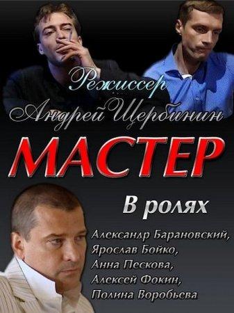 Скачать с letitbit  Мастер (2010)