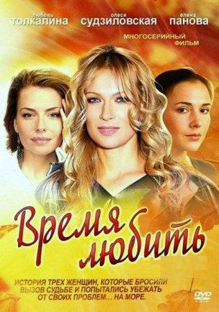Скачать с letitbit  Время любить / Пора любви (2012)