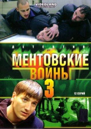 Скачать Ментовские войны (3 сезон) [2007] DVDRip