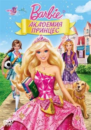 Скачать мультфильм Барби: Академия принцесс (2011)