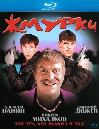 Скачать фильм Жмурки (2005)