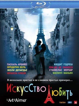 Скачать с letitbit  Искусство любить / L'art d'aimer (2011)