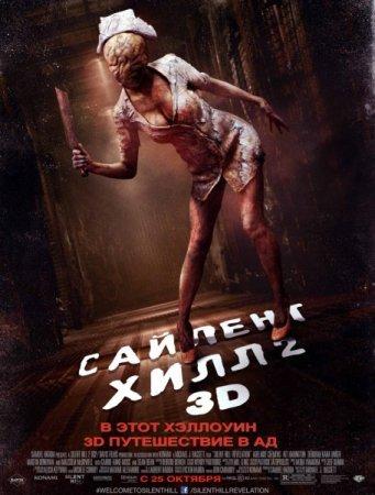 Скачать фильм Сайлент Хилл 2 (2012)