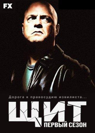 Скачать с letitbit Щит (1 сезон) [2002] DVDRip