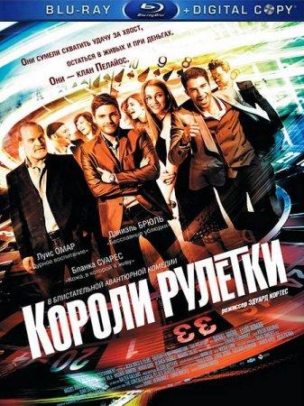 Скачать фиьм Короли рулетки (2012)