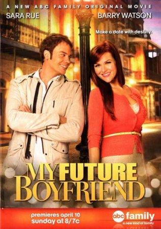 Скачать с letitbit Мой будущий бойфренд / Мой парень из будущего (2011)