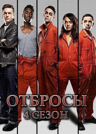 Скачать с letitbit Отбросы / Долбанутые / Misfits - 4 сезон (2012)