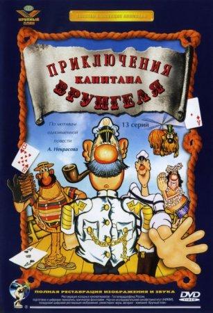 Скачать мультфильм Приключения капитана Врунгеля (979) Реставраврированный