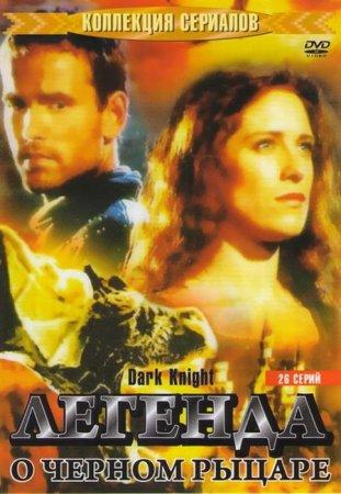 Скачать с letitbit Легенда о черном рыцаре [2000]