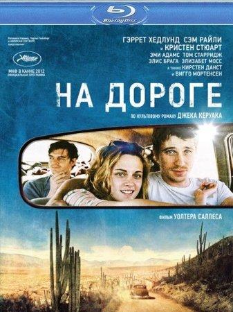 Скачать с letitbit  На дороге (2012)