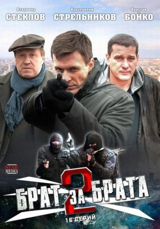 Скачать с letitbit Брат за брата (2-й сезон) [2012]
