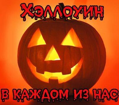 Скачать с letitbit  Хэллоуин в каждом из нас (2012) SATRip