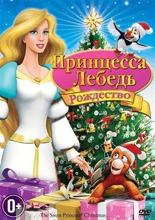 Скачать мультфильм Принцесса-лебедь: Рождество (2012)