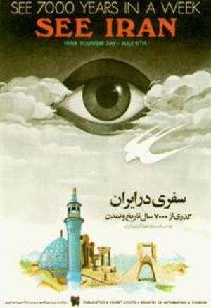Скачать с letitbit  Неизвестный Иран (2005) SATRip