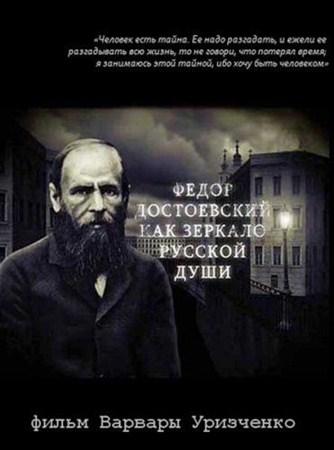 Скачать с letitbit  Достоевский как зеркало русской души (2010) SATRip