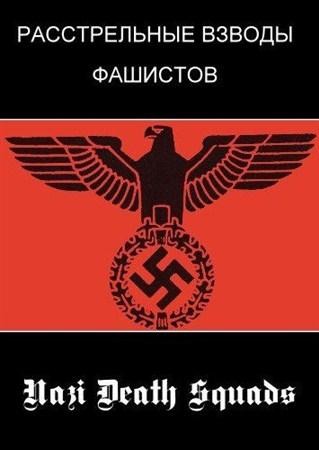 Скачать с letitbit  National Geographic : Расстрельные взводы фашистов / Na ...