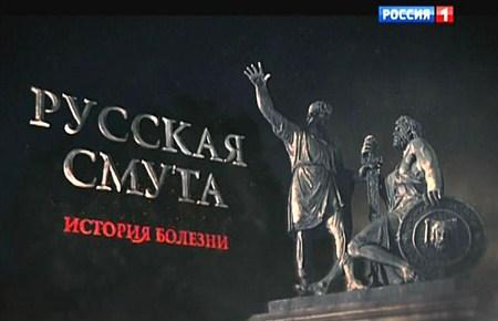 Скачать с letitbit  Русская смута. История болезни (2012) SATRip