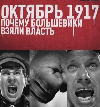 Скачать с letitbit  Октябрь 17-го. Почему большевики взяли власть (2012) SA ...