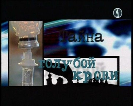 Скачать с letitbit  Тайна голубой крови (2004) DVB