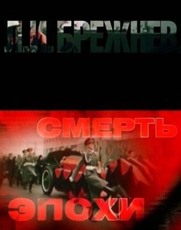 Скачать с letitbit  Л.И.Брежнев. Смерть эпохи [2012, SATRip]