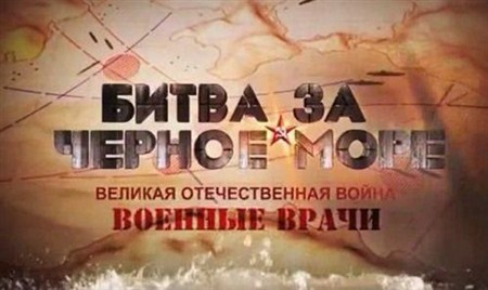 Скачать с letitbit  Битва за Черное море. Военные врачи (2011) SATRip