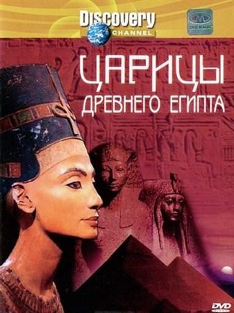 Скачать с letitbit  Царицы древнего Египта / Women Pharaohs (2000) DVDRip