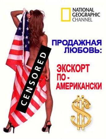 Скачать с letitbit  Продажная любовь: Эскорт по-американски / Selling Love: ...