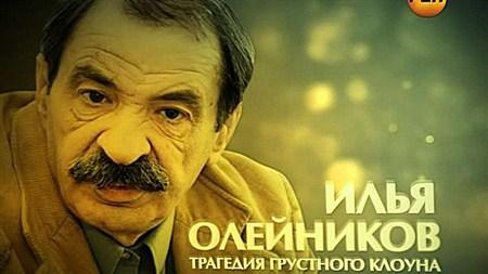 Скачать с letitbit  Илья Олейников. Трагедия грустного клоуна (2012) SATRip