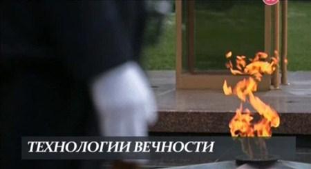 Скачать с letitbit  Технологии вечности. Вечный огонь (2012) SATRip
