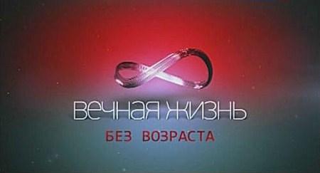 Скачать с letitbit  Вечная жизнь. Без возраста (2012) DVB