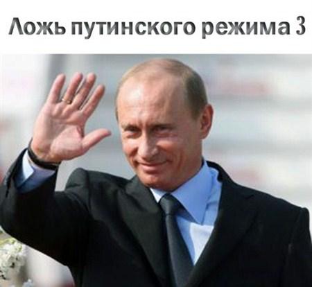 Скачать с letitbit  Ложь путинского режима 3 (2012) TVRip