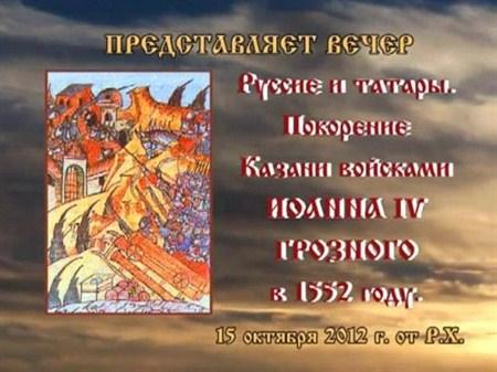 Скачать с letitbit  Русские и татары. Покорение Казани войсками Иоанна IV Г ...