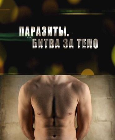 Скачать с letitbit  Паразиты. Битва за тело (2012) SATRip
